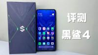 评测体验黑鲨4游戏手机:骁龙870+120W充电,游戏爱好者绝配?