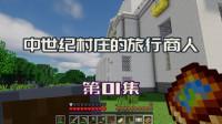 《我的世界MINECRAFT》中世纪村庄的旅行商人ep01 苦寻村庄