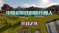 《我的世界MINECRAFT》中世纪村庄的旅行商人ep02 开始发展