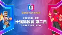 2021CRSC十大天王争霸赛 十强排位赛 第四场 Auk vs Sado