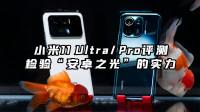 """小米11 Ultra/Pro评测:检验""""安卓之光""""的实力"""