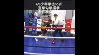 4/5 少年拳击10岁·绳索牵引控制距离·拳击直拳勾拳摆拳打手靶·拳击条件模拟对练实战·北京拳击刘教练MARK BOXING·2021.3.27童