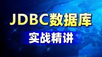 简单易学的JDBC数据库教程-003-编写程序模拟JDBC本质.avi