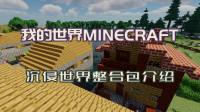 《我的世界MINECRAFT》沉浸世界ep00 整合包介绍