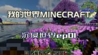 《我的世界MINECRAFT》沉浸世界ep01 寻找村庄