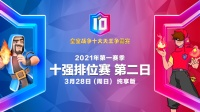 【纯享版】2021CRSC十大天王争霸赛 十强排位赛 第九场 YUYA vs Higher