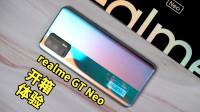 realme GT Neo开箱:120Hz高刷AMOLED屏+天玑1200