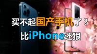 国产手机售价超iPhone,你还会买吗?