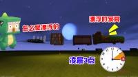 迷你世界:千万别能在半夜玩游戏,否则就会出现诡异的一幕