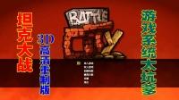 《FC坦克大战:3D高清重制版》还是输给了游戏系统