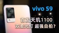 首发天玑1100!智商税还是真香机?vivo S9上手评测