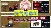 元气骑士动画01:守墓甲虫王专属红武!一拳Pro就是超级红武