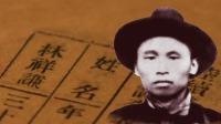 林祥谦:中共历史上有史可查的第一位烈士