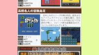 〖爱儿和朋友们〗1085-FC_Takahashi Meijin no Boken Jima III(冒险岛3)第1期:小旭双版双线路平行时空大冒险