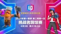 2021CRSC 十大天王争霸赛 4月挑战者踢馆赛 Day1_上