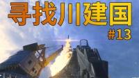 使命召唤6重制版13:核弹大呲花袭击华盛顿!