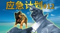 使命召唤6重制版12:我连狗都不放过!
