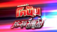 名侦探柯南绯色的子弹 泰国4月22日上映 正式预告