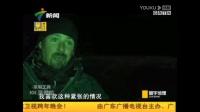【广东新闻频道】 寰宇地理  不可能的冒险:寻找超级熊