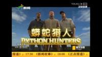【广东新闻频道】 寰宇地理  蟒蛇猎人:狂野巨蜥