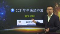 2021年盛戈中级经济法课程三大问题:包括学习计划、讲义及课程形式等