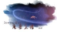 《魔兽世界》主播活动集锦:2021年4月3日魔兽主播活动 艾泽拉斯足鱼大赛