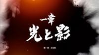 【红兜帽HD】如龙7:光与暗的去向 剧情电影 第一章 光与影