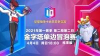 【纯享版】2021CRSC 十大天王争霸赛 4月金字塔单边冒泡赛 Day2