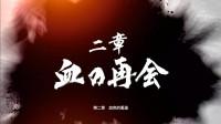 【红兜帽HD】如龙7:光与暗的去向 剧情电影 第二章 血色的重逢