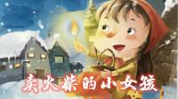 小学语文一年级下册课外阅读童话故事《卖火柴的小姑娘》