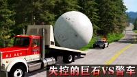 车祸模拟器:失控的巨石在公路上翻滚,这下汽车可遭殃了!
