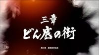 【红兜帽HD】如龙7:光与暗的去向 剧情电影 第三章 最底层的街道