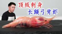 700买2盒长额弓背虾,口感糯糯脆脆的,做寿司非常的惊艳