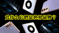 「领菁微观2021」苹果,三星,华为,凭什么它们是世界品牌?