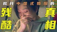 """""""当初劝你找个有钱的嫁了"""",这就是中国式婚姻残酷的真相吗?"""