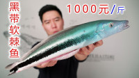 1000块一斤的黑带软棘鱼,这是我吃过最贵的鱼,鱼皮居然是脆的