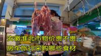 房车安徽旅行,淮北市物价贵不贵,看他这次又疯狂采购哪些食材?