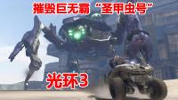 """光环3:来吧!该死的巨无霸,摧毁星盟军团的""""圣甲虫号"""""""
