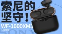 索尼的坚守!WF-1000XM3降噪耳机体验:谁说降噪不能谈