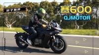 呆子测评|唯一的国产四缸大跑车,QJMOTOR 赛600