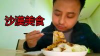 河南小伙穷游中国,到达沙漠城市阿拉善,下馆子去品尝当地的美食