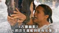六分钟《古墓丽影》,女人被困百丈瀑布,双手被绑,究竟如何求生