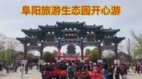安庆休闲舞旅游群《阜阳旅游生态园开心游》2021.4.10