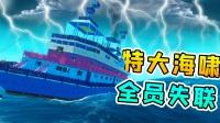 木筏求生联机325:特大海啸来袭,新船被掀翻,全体成员失联了