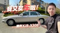 我又买了一台老车!2000年的捷豹XJ8-X308