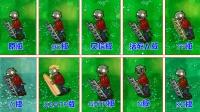 植物大战僵尸:不同版本的扶梯僵尸,都有哪些改动?
