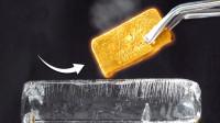 1000℃的金块VS冰块,结果会发生什么?让人意想不到!