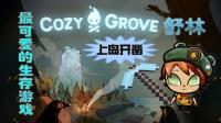 【Cozy Grove】史上最可爱的生存游戏(第1天)上