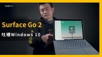 SurfaceGo2逼疯人的选择【BB Time第323期】