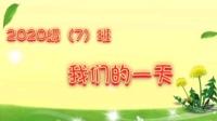通辽新城第一中学小学部2020级(7)班